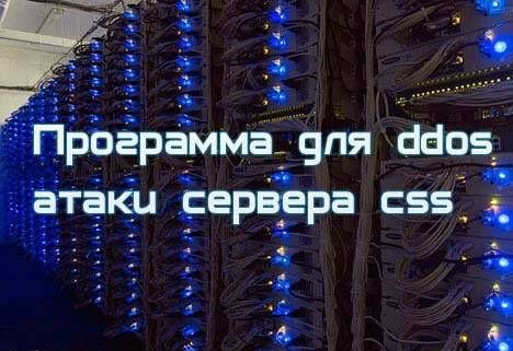 Программа для ddos атаки на css сервер новые сервера х10000 2009 года